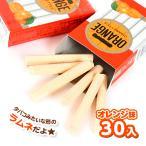 オレンジシガレット 30入 駄菓子 子供会 景品 お祭り 縁日