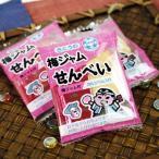 せんべい(梅ジャムせんべい) 30入 駄菓子 子供会 景品 お祭り 縁日