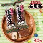 黒砂糖ふ菓子 30本パック 駄菓子 子供会 景品 お祭り 縁日 だがしかし
