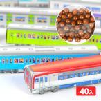 ★¥1200(税抜) JR電車マーブルチョコ 40入★【チョコレート】【駄菓子】{子供会 景品 お祭り くじ引き 縁日}