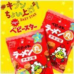ベビースター ミニラーメン丸 チキン味 24入 おやつカンパニー 駄菓子 [20D03]