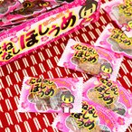 たねなしほしうめ(種なし干し梅) 50入 駄菓子 13/0424 子供会 景品 お祭り 縁日 熱中症対策