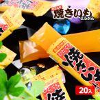 ひとくち焼き芋ようかん 20入 駄菓子 18B27