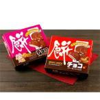 餅チョコ 20入 チョコレート 駄菓子 13/0927