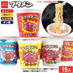 ブタメン 全4種類 15入 おやつカンパニー 駄菓子 [20D03]