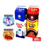 オリオン お菓子屋さんの牛乳パック ミルク味/コーヒー味 20個入 駄菓子 17H11
