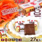 駄菓子 チロルチョコ ミルクヌガーパック 27個装入 20B07 子供会 景品 お祭り くじ引き 縁日 お菓子