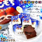 チロルチョコ ちょこもち 10袋