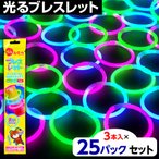 箱売25パック入 太さ6x長さ200mm 3本入 ルミカライト(3色) 25パック 光るブレスレット