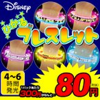 ¥300(税抜) ルミカ ひかるブレスレット(ディズニーキャラクター) 全5種 ルミカ ルミカライト ケミカルライト サイリューム