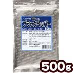 業務用 夢フル ブラックペッパー 500g[ATN] ポップコーン フレーバー 調味料 味付け ポップコーン ポップコーン豆