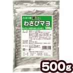 業務用 夢フル わさびマヨ 500g[ATN] 17/0411 ポップコーン フレーバー 調味料 味付け ポップコーン ポップコーン豆