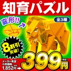 ¥1852(税抜) どうぶつ立体タングラム【特価玩具】265[17/0105]