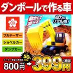 ¥800(税抜) サクラ ダンボールで作る はたらく車【特価玩具】[18H01]