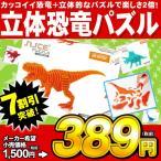 ¥1500(税抜) 恐竜パズル(スライスパズル)【特価玩具】[16/1101]