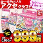 ¥6680(税抜) くるっとくるみボタンメーカー 人気 4点セット バンダイ【特価玩具】[18L11]