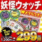 ¥1200(税前) 妖怪ウォッチ メダル付おみくじトランプWだニャン【特価玩具】[16/1101]