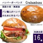 ハンバーガー用グラハムバンズ《光沢有》 ■ 16個 ■ レギュラー直径10cm【冷凍出荷】