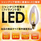 シャンデリア フィラメント LED電球 12mm E12口金 4W(400 lm) クリアタイプ(電球色)