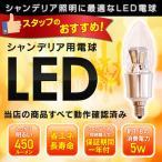 シャンデリア LED電球 12mm E12口金 5W(450 lm) クリアタイプ(電球色)シャンデリアLED電球 450ルーメン