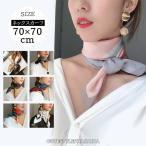 スカーフ レディース 正方形 シルク 巻き物 巻物 ネックスカーフ バッグスカーフ髪飾り バッグ飾り 小物 旅行 通勤