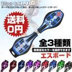 スケートボード 新感覚エスボード ess board skateboard ESS ボード Sボード 2輪 スポーツ 耐重60-80kg約 大人子供