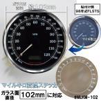 102mm ハーレー専用マイル→キロメートル変換ステッカー メーターシール