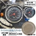 80mm ハーレー専用マイル→キロメートル変換ステッカー メーターシール