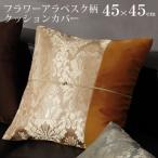 アジアン クッションカバー フラワーアラベスク柄 45 cm ●○cq