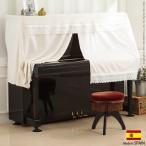 ショッピングピアノ スペイン製 アップライトピアノカバー HUMMING ハミング ハーフカバー ピアノ用ケープ [代引き不可]