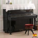 ショッピングピアノ スペイン製 アップライトピアノカバー HUMMING ハミング トップカバー ピアノ用ほこりよけ [代引き不可]
