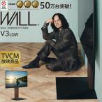 テレビ台 WALL 壁寄せテレビスタンド V3 ロータイプ 32〜80v対応 大型テレビ対応 おしゃれ テレビボード コード収納 ホワイト ブラック ウォールナット