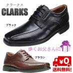 CLARKS  クラークス  UNBRYLAN MOVE  アンブライアン ムーブ  812E  ブラック  ブラウン 革靴
