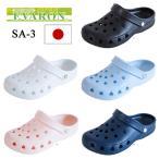 ショッピングサボ EVARON エバロン SA3 クロックスタイプ サンダル コンフォート 日本製