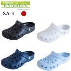ショッピングサボ エバロンサンダル EVARON  SA-3 クロックスタイプ サンダル コンフォート 日本製