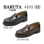HARUTA ハルタ  4505  ローファー  ブラック ジャマイカ  合成皮革 靴