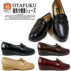 おたふく 磁気健康シューズ レディース オタフク OTAFUKU スイート コンフォートシューズ 日本製 防水 ブランド 靴