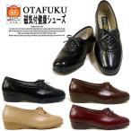 おたふく 磁気健康シューズ レディース オタフク OTAFUKU ゼクシー コンフォートシューズ 日本製 防水 ブランド 靴