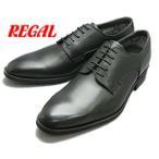 ショッピングゴアテックス REGAL  リーガル 34HRBB ゴアテックス プレーントゥ ビジネスシューズ 革靴 ブラック  靴