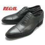 ショッピングゴアテックス REGAL  リーガル 35HRBB ゴアテックス ストレートチップ ビジネスシューズ 革靴 ブラック 靴