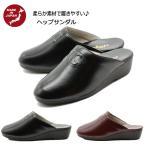 ヘップサンダル レディース つっかけ  日本製 徳映 603