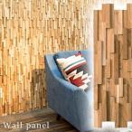 天然木チーク壁面パネル10枚セット ウォールパネル DIY リノベーション