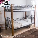二段ベッド 2段ベッド クラシック調アイアン二段ベッド アイアンベッド アンティークベッド 子供用ベッド 木製ベッド(D)