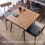 ダイニングテーブル ダイニング3点セット 2人掛け ダイニングテーブルセット 75cm幅 ダイニングセット 北欧 ヴィンテージ 天然木 木製(中型)