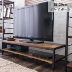 テレビ台 ローボード テレビボード約120cm 木製テレビ台 テレビボード テレビラック TV台 ヴィンテージ 北欧 シンプル(A)