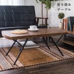 テーブル ローテーブル 折りたたみ リビングテーブル カフェ 北欧 木製 天然木 センターテーブル ヴィンテージ table (小型)