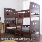 2段ベッド 宮付き天然木無垢2段ベッド(大型)二段ベッド 子供 すのこ ベッド 頑丈ベッド(大型)