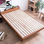 ベッド すのこベッド タモ天然木 シングルベッド 布団で使えるがっちりすのこ 強度 耐久性 木製ベッド 棚・コンセント付(中型)