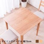 テーブル単品 幅75 正方形 天然木タモ ナチュラル/ダーク