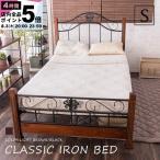 ベッド クラシックアイアンベッド シングルフレーム シングルベッド(中型)